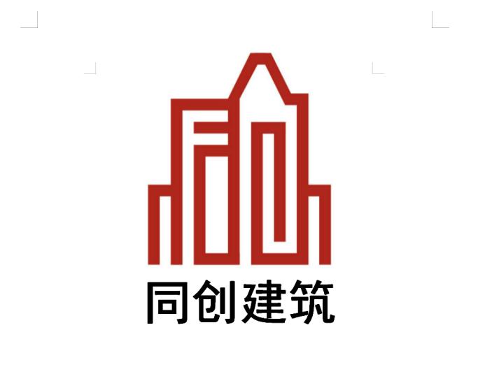 吉林省同创建筑科技有限公司